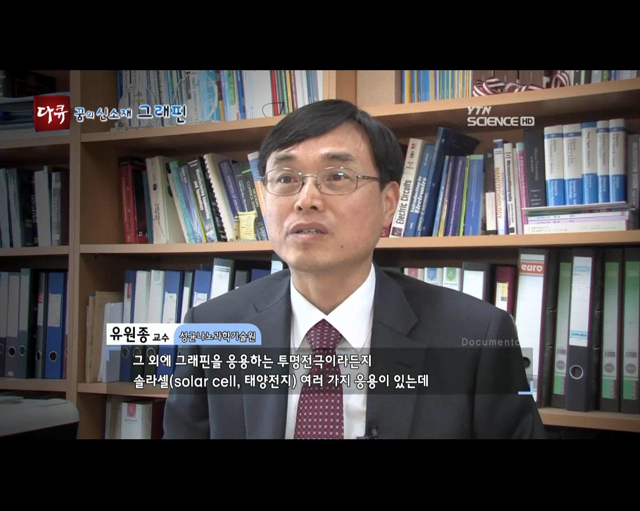 prof.yoo.jpg